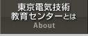 東京電気技術センターとは