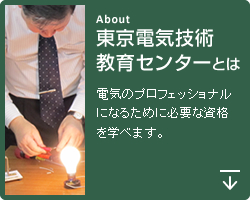 東京電気技術教育センターとは